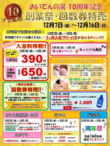 10周年記念創業祭POP.jpg