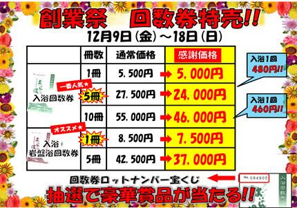 2016_ticket2.jpg