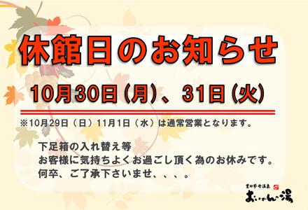 2017_kyukan.jpg