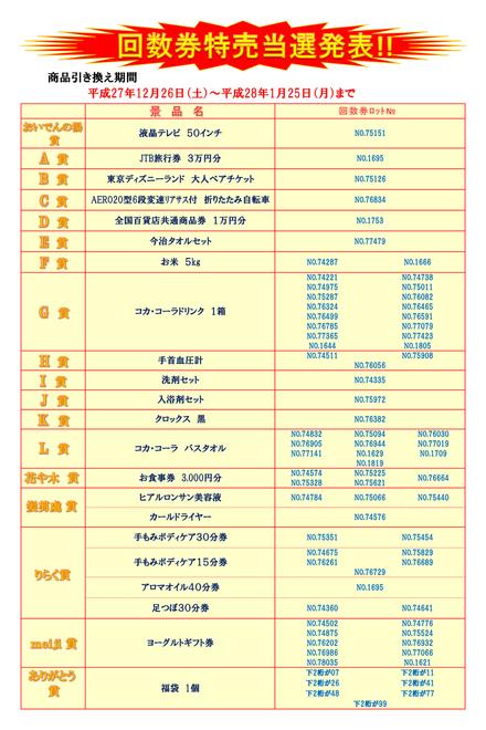 7th_oiden_ticket.jpg