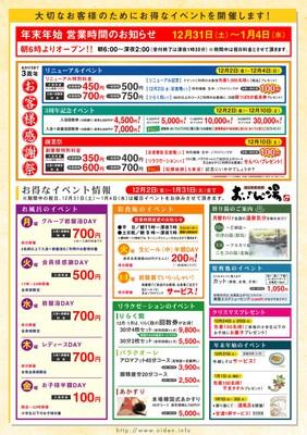POP2011_12_01.jpg