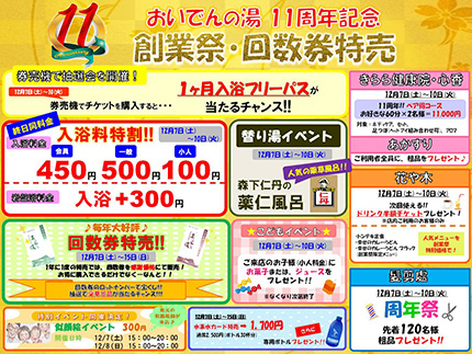 11th_ani.jpg