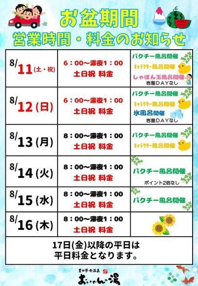2018年お盆期間中の営業時間.jpg