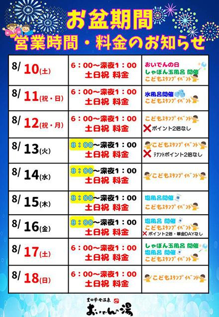 2019年お盆期間中の営業時間-2.jpg