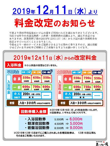 2019_price.jpg