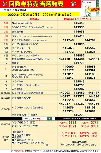 2020_tokubai_result_s.jpg