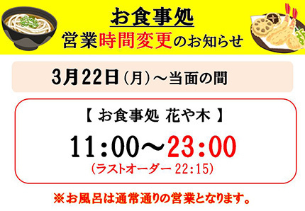 20210326_hanayaki.jpg