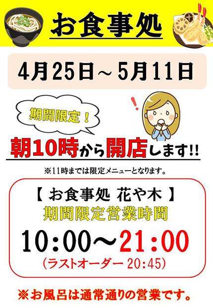 202104_hanayaki.jpg