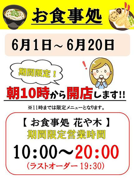 20210604_hanayaki.jpg