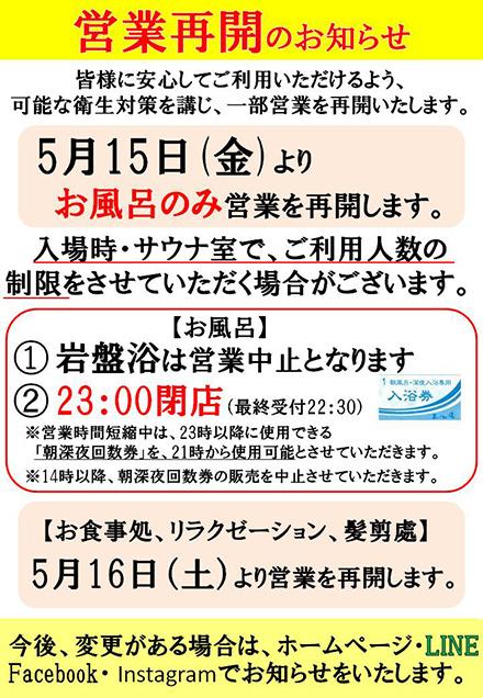 (コロナ)5月15日 営業内容変更のお知らせ-.jpg