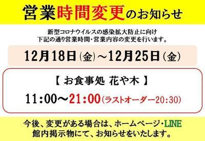 (コロナ)花や木営業時間変更のお知らせ.jpg