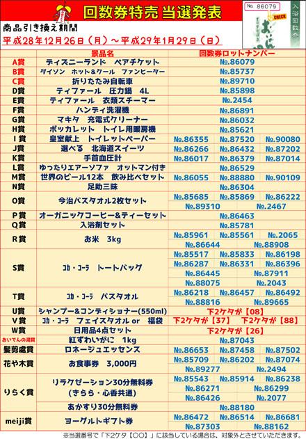 8th_oiden_ticket_430.jpg