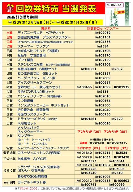 9th_oiden_ticket_430.jpg