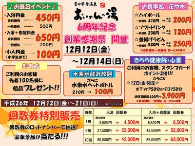 創業祭POP.jpg
