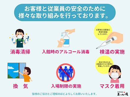 (コロナ)安全のため6つの取り組み.jpg