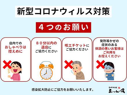 (コロナ)4つのおねがい.jpg