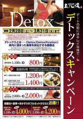 detox_oiden01.jpg