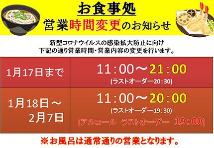 hanayaki_20210119.jpg