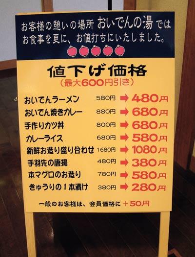 kanban_restaurant.jpg