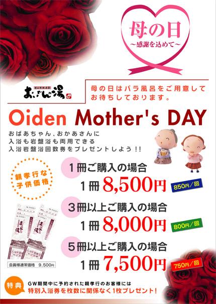 mothersday2010.jpg